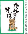 蕎麥麵 貉 麵條 31767621