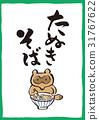 soba, tameki, noodles 31767622