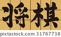 shogi, calligraphy writing, shogi board 31767738