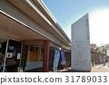 lake utonai, roadside station, shop 31789033