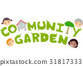 社團 團體 花園 31817333