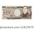 千元钞票 纸币 钞票 31823675