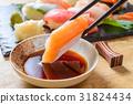 寿司 31824434