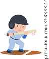 棒球短打 31833322