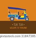 three wheels car or tuk tuk. Bangkok Thailand 31847385