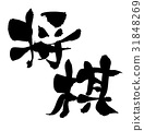 calligraphy writing, characters, shogi 31848269