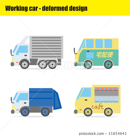 工作車圖|卡車·快遞·垃圾車·移動自動售貨車 31854641