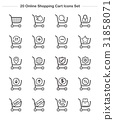 Shopping cart icons set. Line thickness icon 31858071