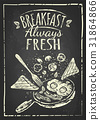 breakfast, vector, bread 31864866