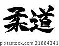 书法作品 信 字母 31884341