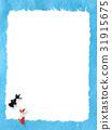 信件 字母 信 31915675