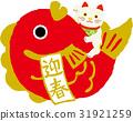 招財貓 鯛魚 鯛 31921259