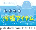 天青冷感(A3水平) 31931114