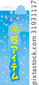 天青冷感(A3長) 31931117