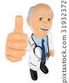 3D Doctor with thumb up 31932372