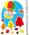秋天 秋 气球 31965757
