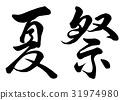 summer, festival, calligraphy 31974980