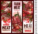 肉 農場 原料 31980989