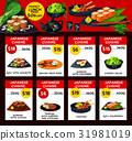 Japanese cuisine vector menu price cards template 31981019
