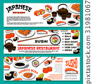 Japanese cuisine or sushi vector menu banners set 31981067