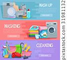 Vector banners for home cleaning and washing 31981132
