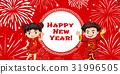 孩子 中式 中國人 31996505