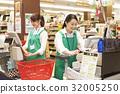 슈퍼마켓 32005250