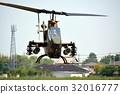 """공격 헬기 'AH-1 코브라 """" 32016777"""