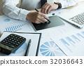 商业 商务 计算机 32036643