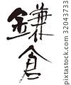 ตัวละครแปรงคามาคุระ 32043733