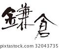 ตัวละครแปรงคามาคุระ 32043735