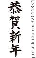 新年贺卡 贺年片 新年 32044854