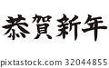 新年贺卡 贺年片 新年 32044855