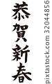 新年贺卡 贺年片 新年 32044856