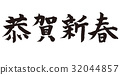 新年贺卡 贺年片 新年 32044857