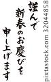 新年贺卡 贺年片 新年 32044858
