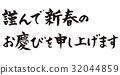 新年贺卡 贺年片 新年 32044859