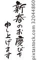 新年贺卡 贺年片 新年 32044860