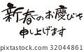 新年贺卡 贺年片 新年 32044861