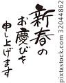 新年贺卡 贺年片 新年 32044862