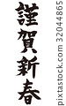 新年贺卡 贺年片 新年 32044865