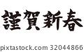 新年贺卡 贺年片 新年 32044866