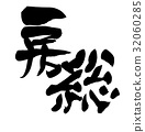 calligraphy writing, characters, boso 32060285