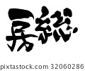 calligraphy writing, characters, boso 32060286