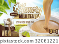 milk tea ad 32061221