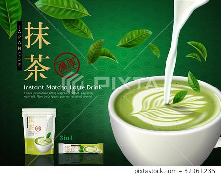 instant matcha latte ad 32061235