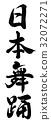 日本舞 毛筆 書法 32072271