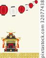 节日 庆典 便携神龛 32077438