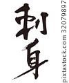 生魚片刷字符 32079897