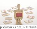 洋娃娃 中國 瓷器 32109446